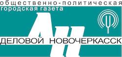 Деловой Новочеркасск