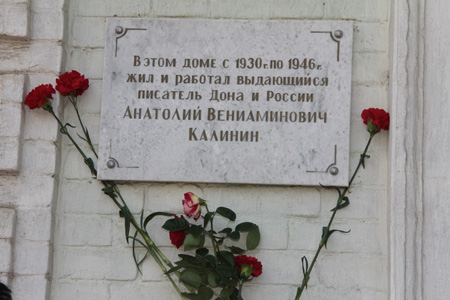 Табличка на доме Калинина